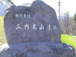 三内丸山遺跡.JPG