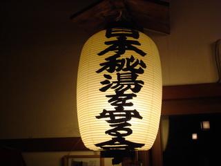 日本秘湯を守る会の目印提灯.JPG